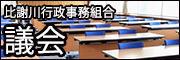比謝川行政事務組合議会