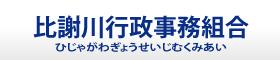 比謝川行政事務組合
