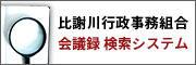 比謝川行政事務組合 会議録 検索システム