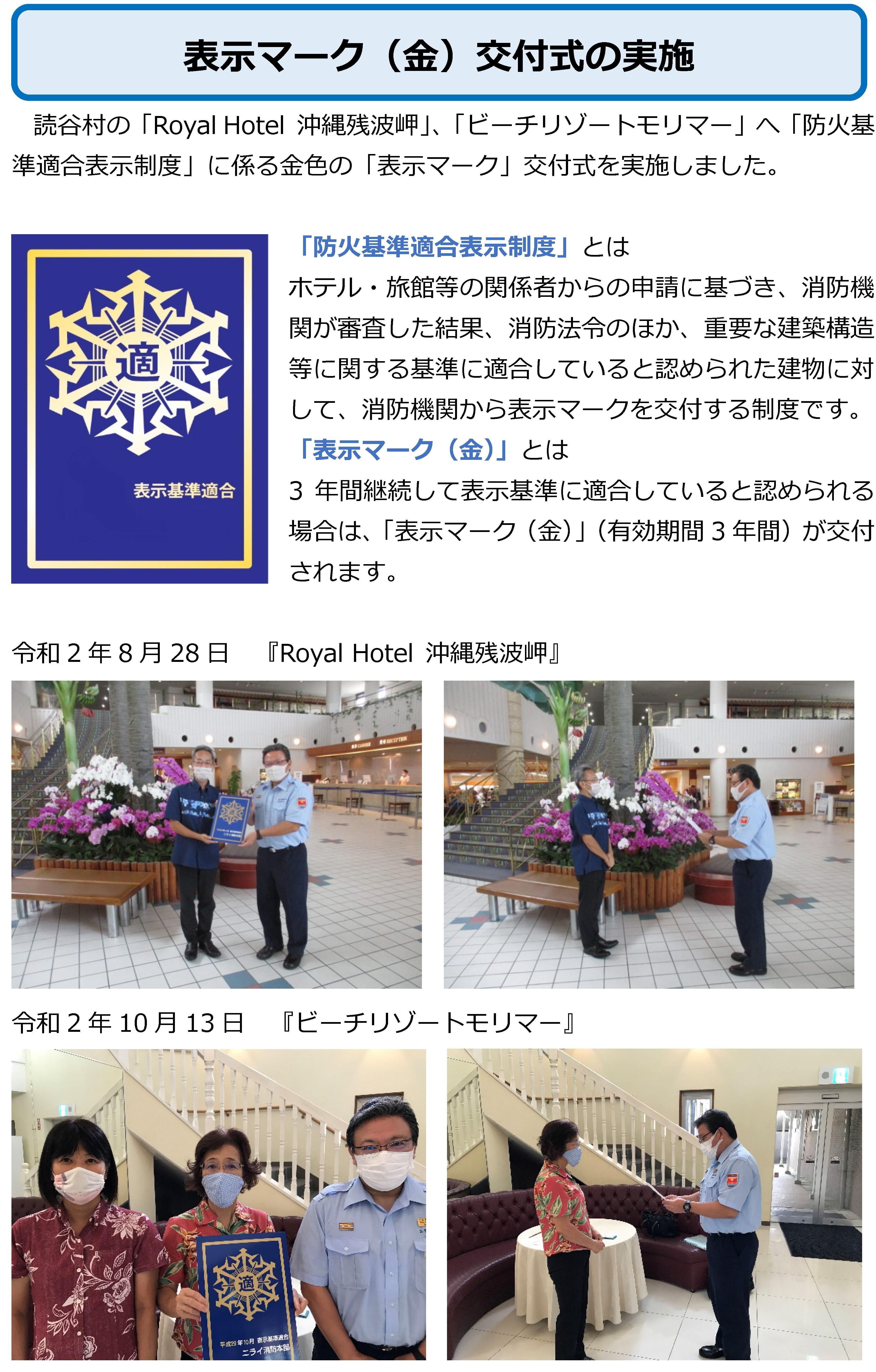 02-表示マーク(金)交付式に係る広報文(広報誌掲載内容).jpg