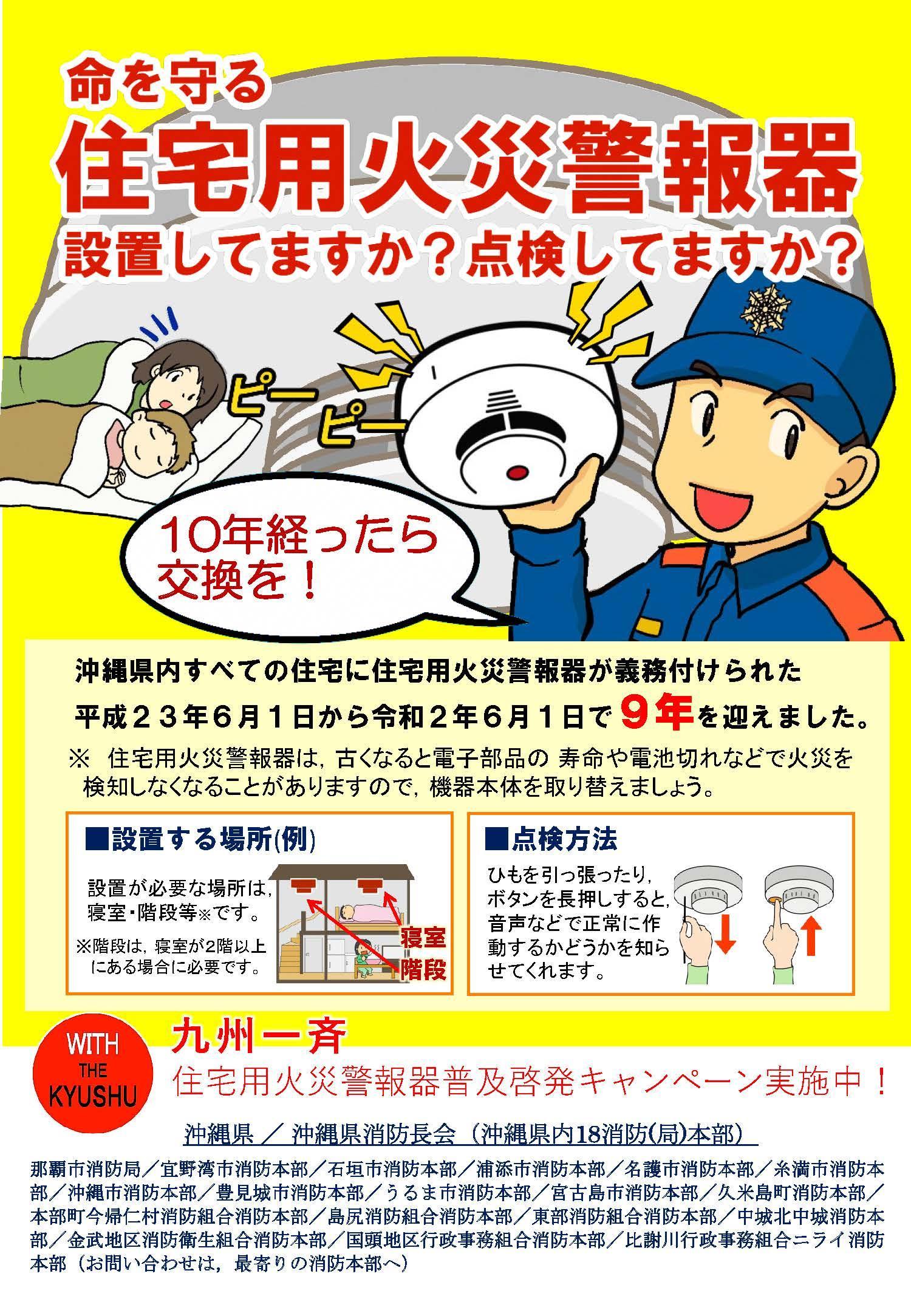 05【別紙2】(沖縄Ver.)統一リーフレット.jpg