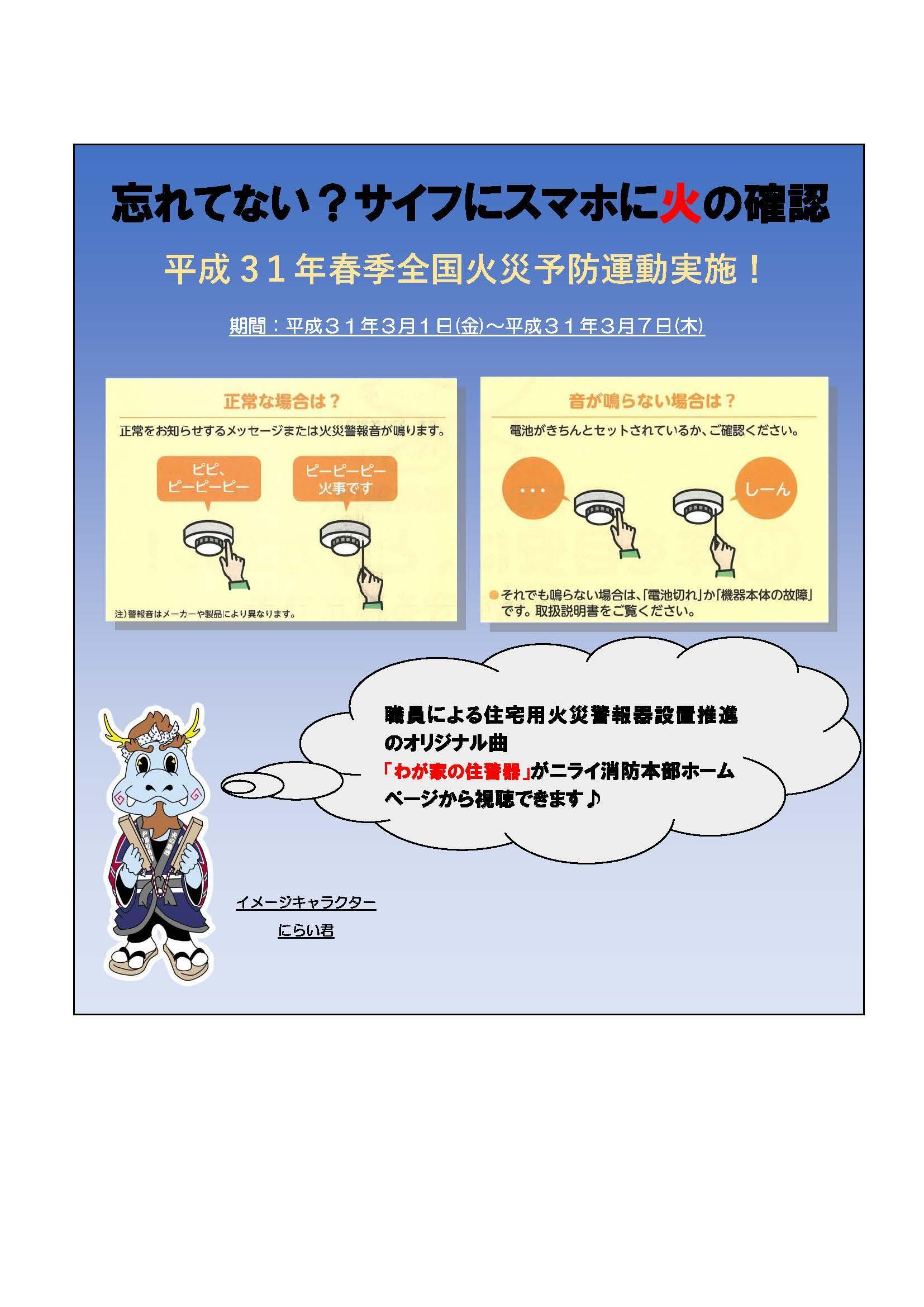 HP用_火災予防運動広報記事.jpg