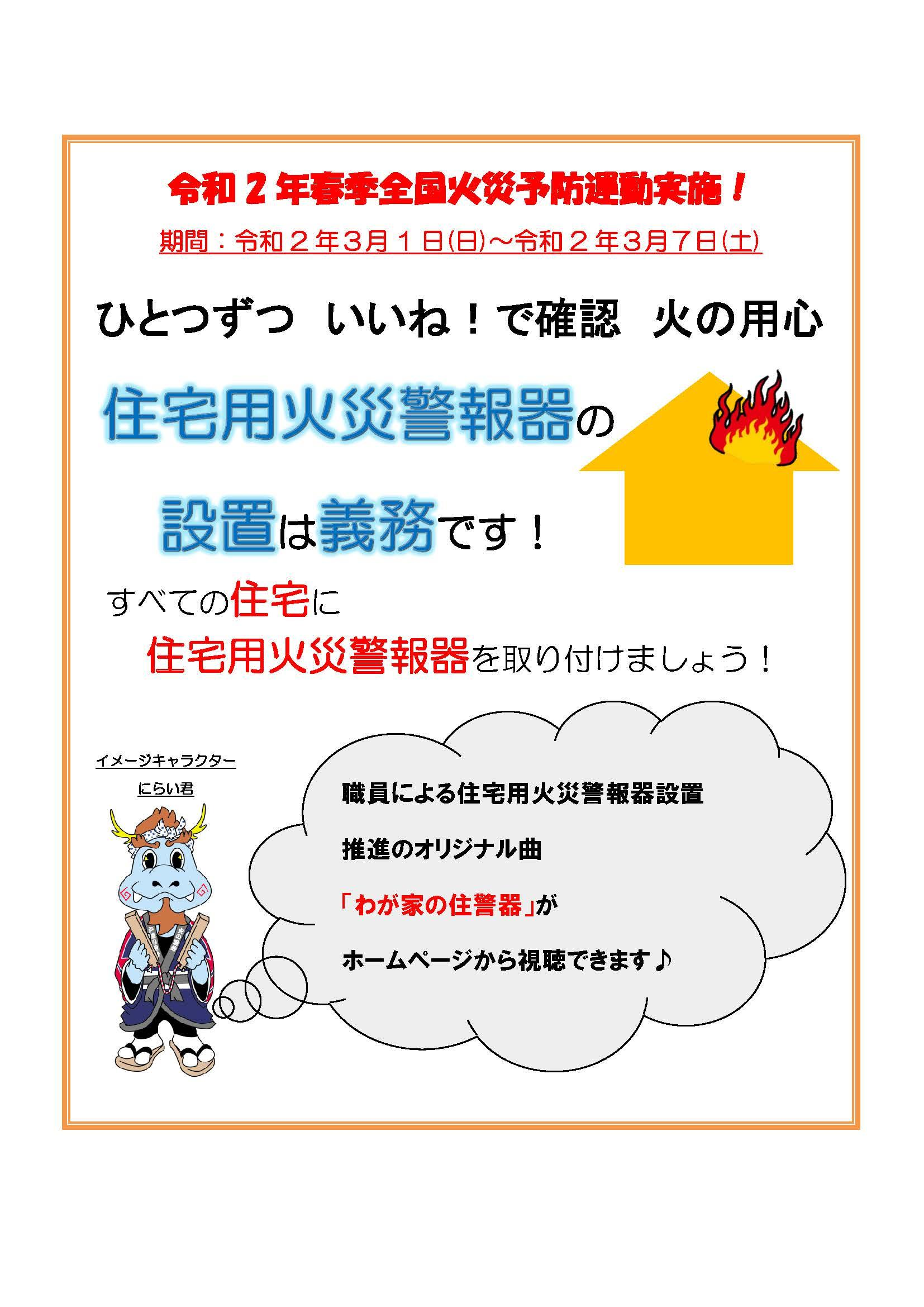 R02_火災予防運動広報記事(原稿).jpg