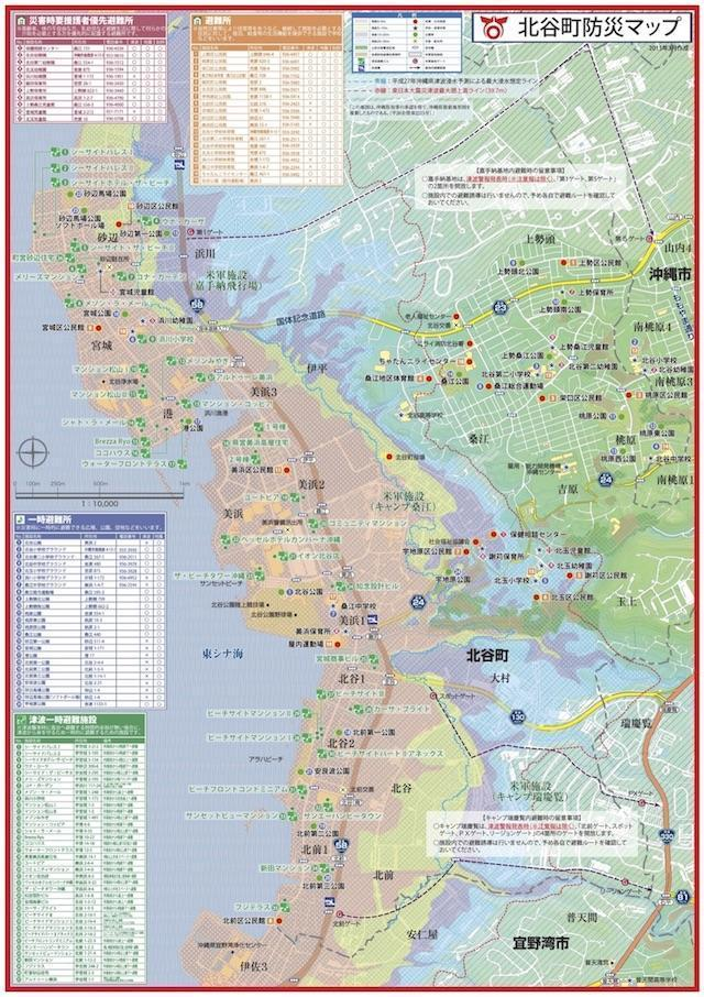 北谷町の防災マップ
