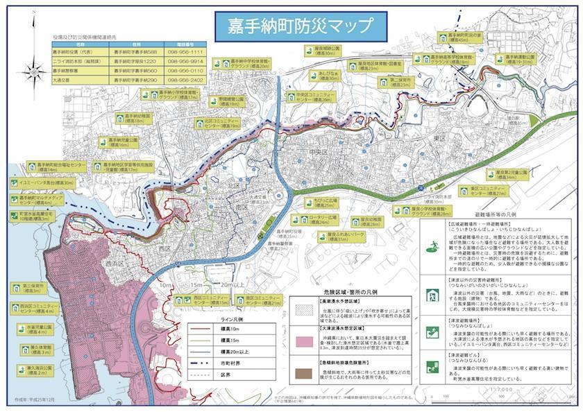 嘉手納町の防災マップ