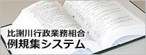 比謝川行政事務組合 例規集システム