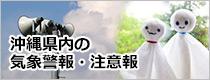 沖縄県内の気象警報・注意報