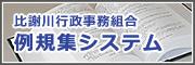 比謝川行政事務組合例規集システム